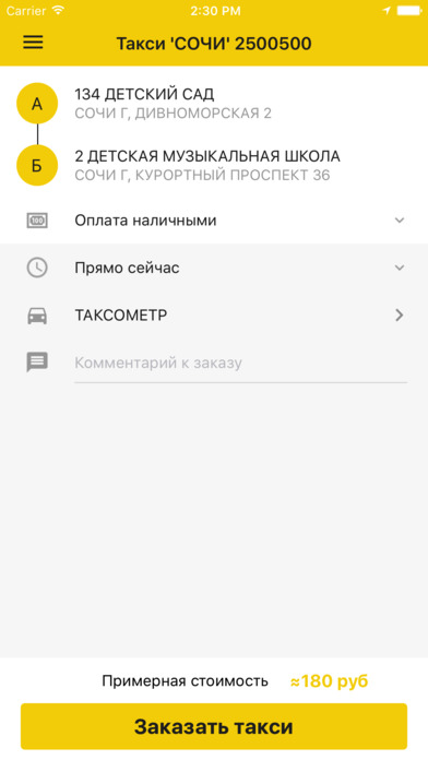 "Такси ""СОЧИ"" 2500500 screenshot 3"