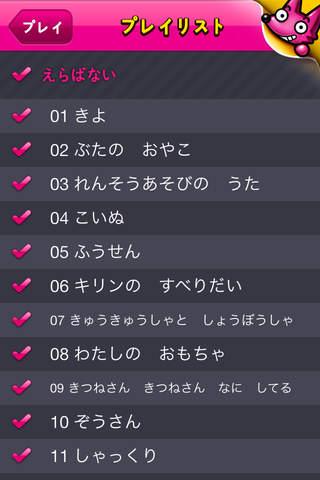 わお!ことば れんしゅう プレイヤー21 screenshot 4