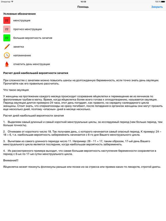 Женский менструальный календарь Скриншоты8