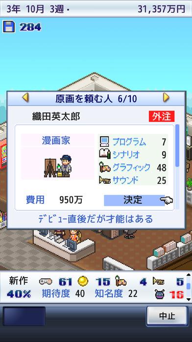 ゲーム発展国++ screenshot 2