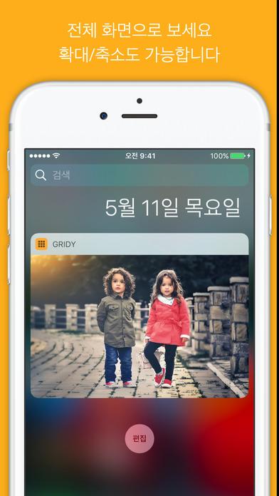 GRIDy - 사진 위젯 : GIF, 보안카드 앱스토어 스크린샷