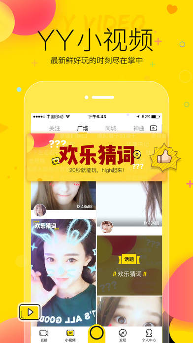 【知名社交聊天工具】手机YY