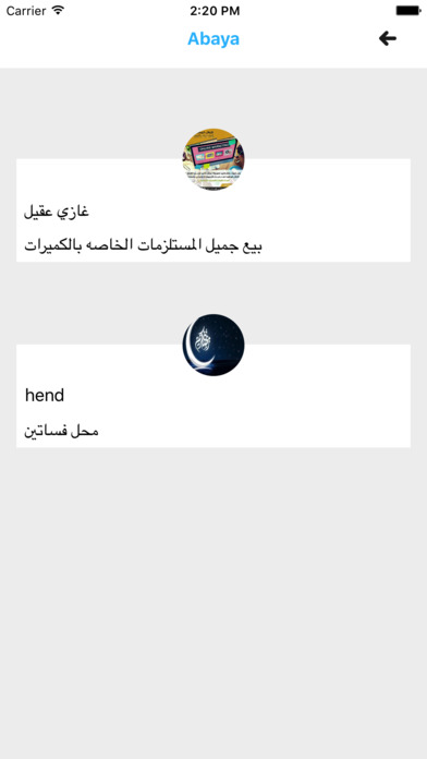 Monasabat App screenshot 4
