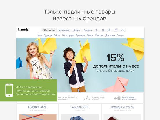 Lamoda: магазин модной одежды и обуви! на iPad