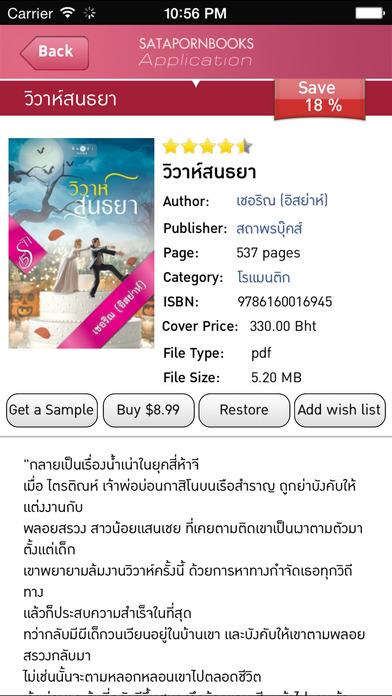 SatapornBooks Application iPhone Screenshot 1