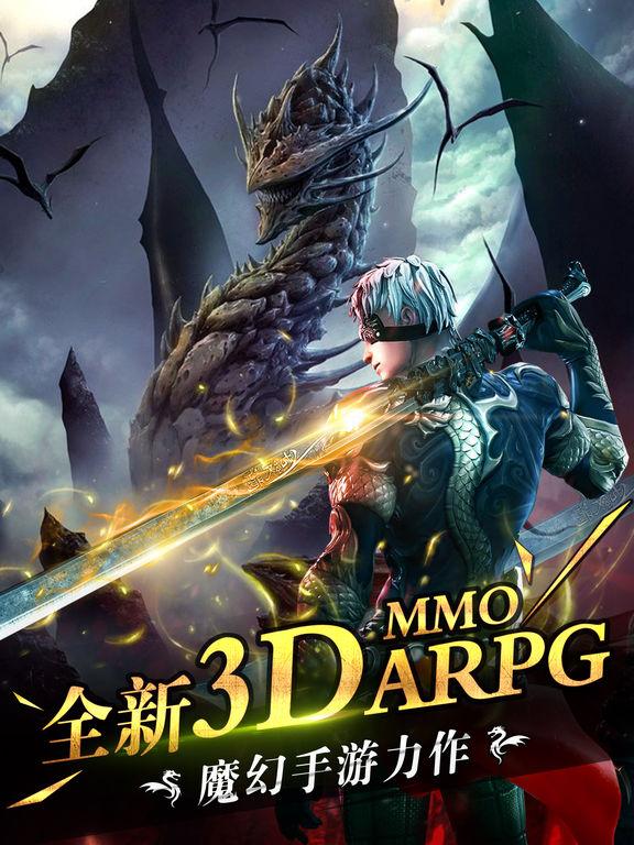永恒魔域-3D魔幻巅峰对决热血手游 screenshot 6