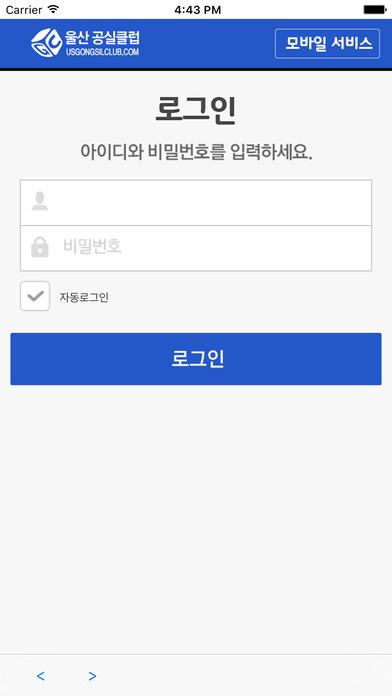 울산공실클럽 screenshot 1