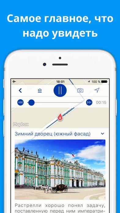 Санкт Петербург и Петергоф - путеводитель (Россия) Скриншоты4