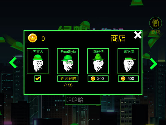 绿帽大作战 - 原谅帽的魔性游戏的大作战