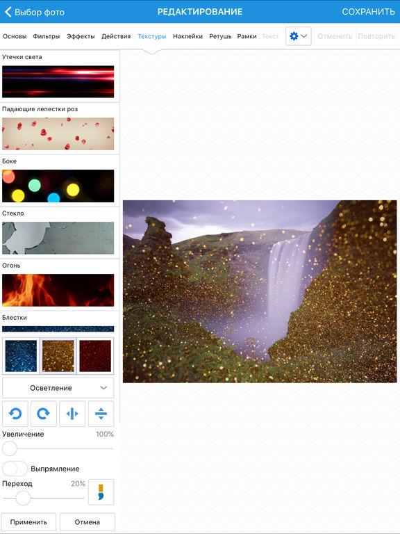 Основы эффекты для фото аватан как кто проверяет