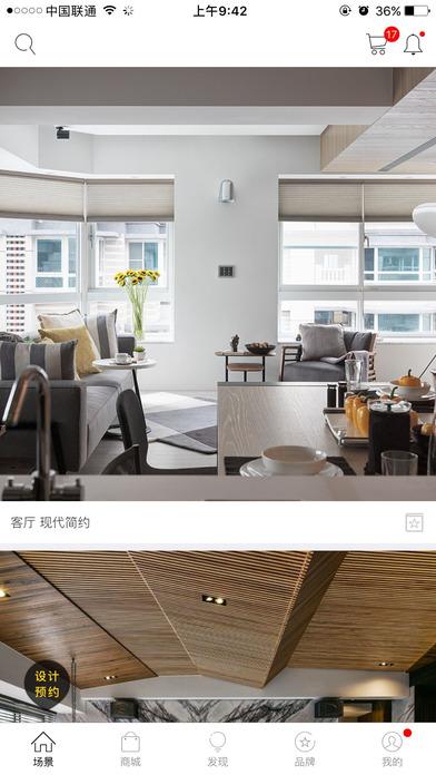 住逻辑 - 家居装修设计的软装严选清单