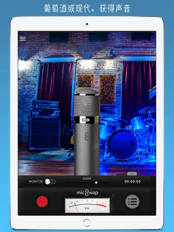 micswap: 麦克风 模拟器 和 录音机