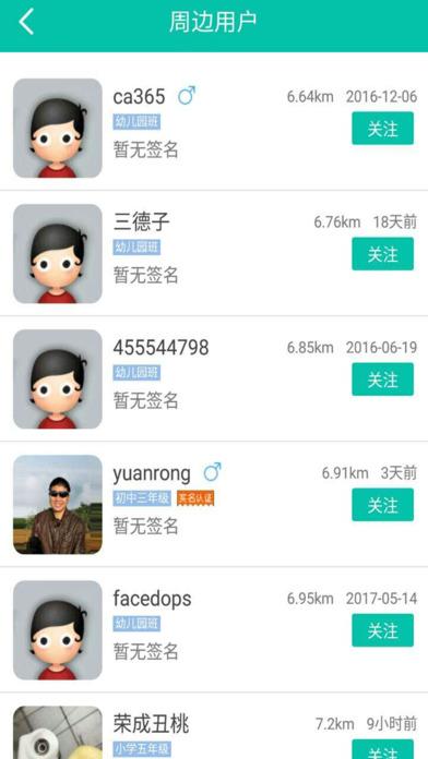 农人之家 screenshot 4