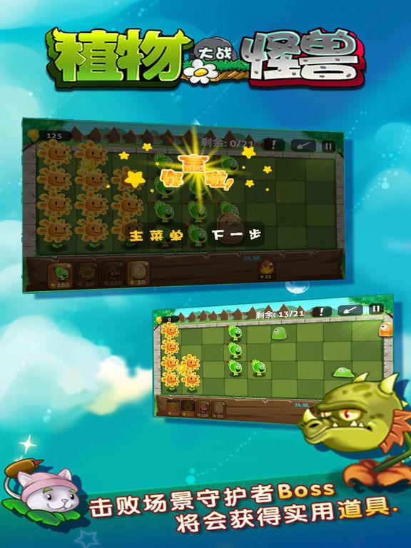 Plant Wars Monster-Tower Defense Standby Game screenshot 4