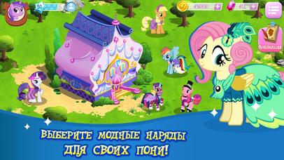 MY LITTLE PONY: Невероятные Приключения Принцессы Скриншоты6