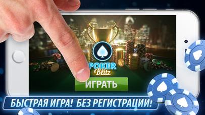 Screenshot 1 Poker Blitz: Hold'em and Tournaments