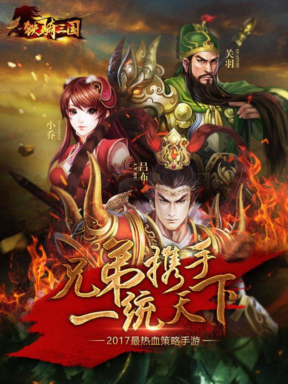 铁骑三国 screenshot 6