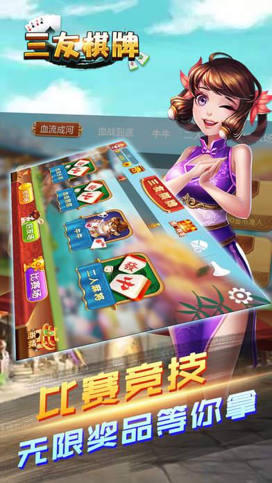 Screenshot 4 三友棋牌
