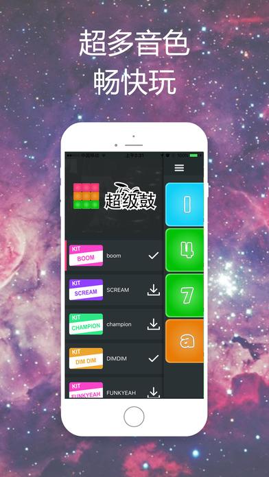 perpads中文版 超级鼓 歌谱教程 音乐包一秒下载下载 Superpads中文