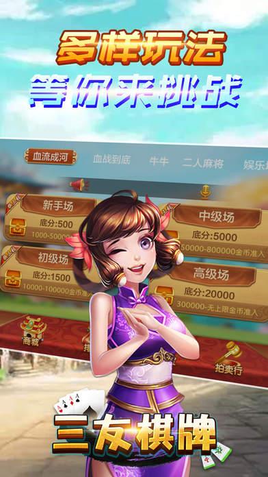 Screenshot 5 三友棋牌