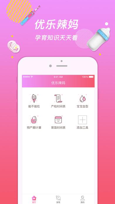 优乐辣妈-怀孕期育儿必备神器 screenshot 1
