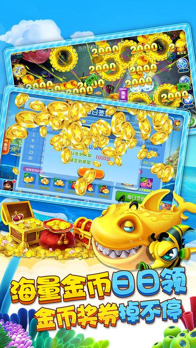 Screenshot 1 捕鱼游戏(游戏厅) — 3D最新手游!