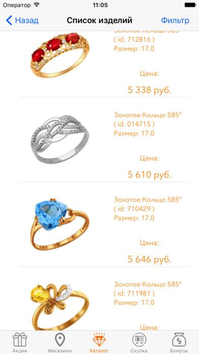 Ювелирцентр - Ювелирный магазин, ювелирный каталог screenshot 4