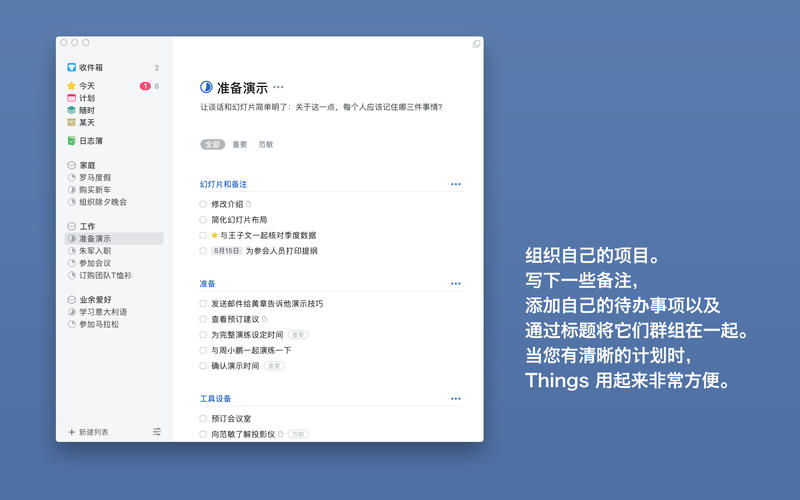 Things for Mac 3.1 激活版 - Mac上强大的GTD效率工具