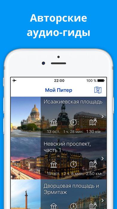 Санкт Петербург и Петергоф - путеводитель (Россия) Скриншоты3