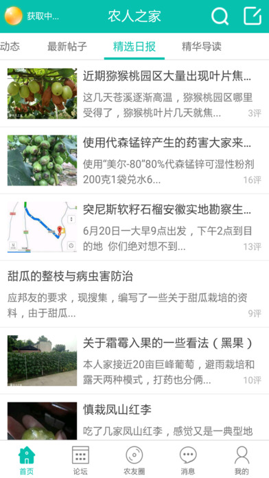 农人之家 screenshot 3