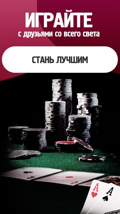 Покер: Онлайн Скриншоты3