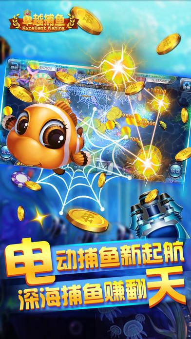 Screenshot 1 卓越捕鱼—电玩街机打鱼游戏厅