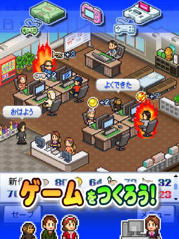 ゲーム発展国++ screenshot 6