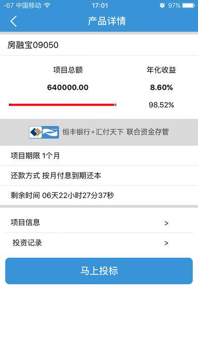 融和财富-暖心的投资理财平台 screenshot 2