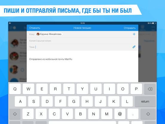 Игра Почта Mail.Ru