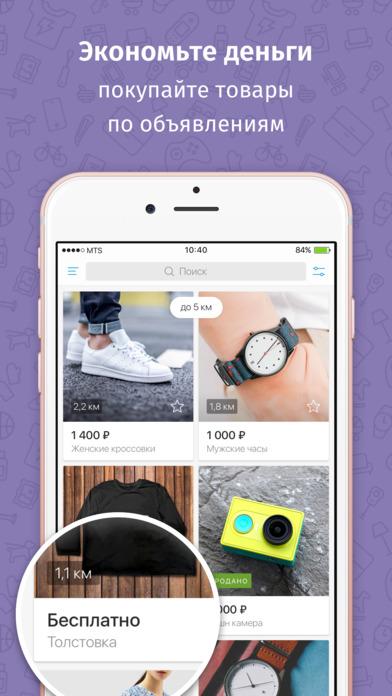 приложение юла скачать бесплатно на айфон 4s - фото 2