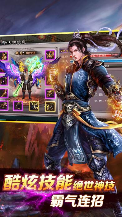 仙侠传传奇 for 仙侠手游 screenshot 3
