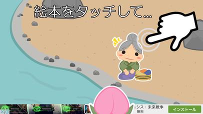動かす絵本 - 桃太郎 - タッチで昔話を進めます (ナレーション付) screenshot 2