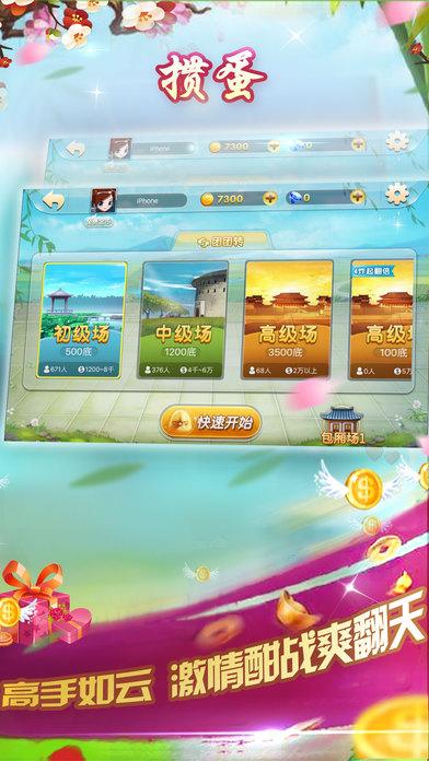 Screenshot 1 掼蛋-江苏安徽地区特色棋牌游戏