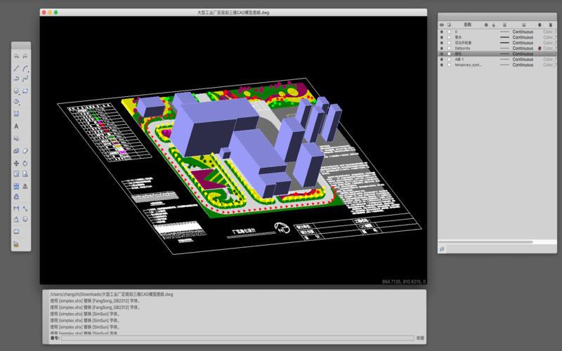 CAD迷你画图 for Mac