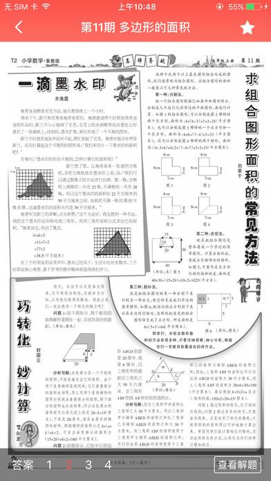 师云少智报 screenshot
