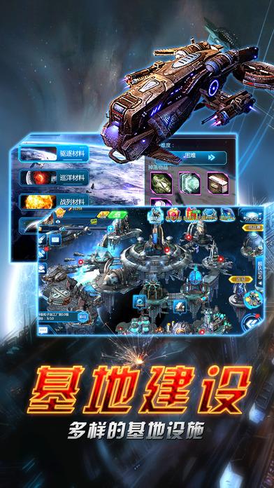 星际征服者-红警战争策略网游 screenshot 3