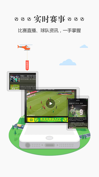 北京国安-北京中赫国安足球俱乐部官方应用