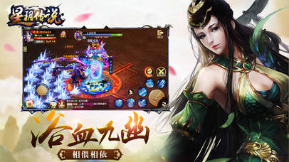 星玥传说 Screenshot 2