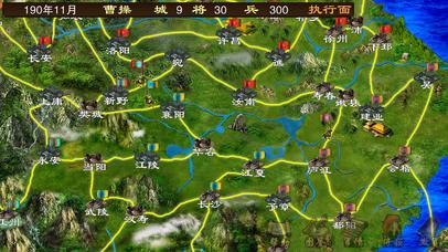三国志列传(经典单机策略)
