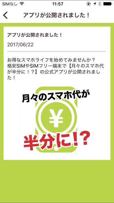 格安SIMやSIMフリー端末で月々のスマホ代が半分に!? screenshot 2