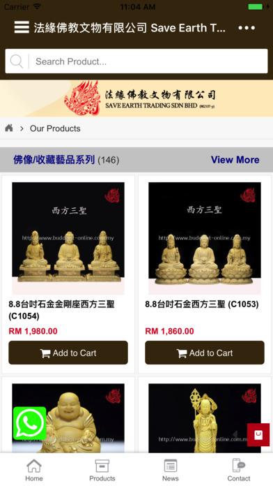 法缘佛教文物有限公司 screenshot 3