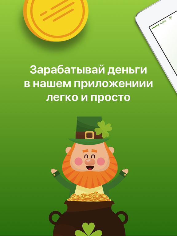 Собирай бабло - LepreCoins Скриншоты4