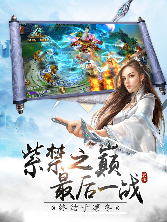 武林号令-天下英雄豪杰助你一统江湖 screenshot 10