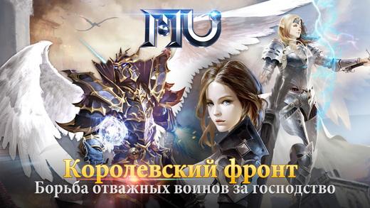 MU Origin-RU Screenshot